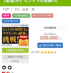 i2i 経由でセントラル短資FXに口座開設して、20000円+5000円♪♪