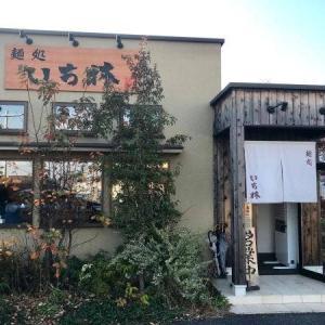 ◆渋川のいち林に行きたかったけど、ハングリーへ◆