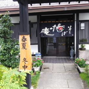 ◆奥さんと群大帰りに渋川の椿庵へ◆