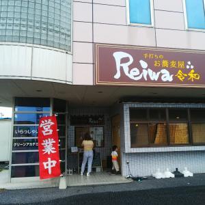 ◆手打ちのお蕎麦屋Reiwa 令和◆に行ってきた。
