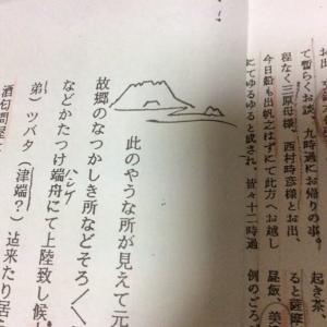 神戸から鹿児島へ