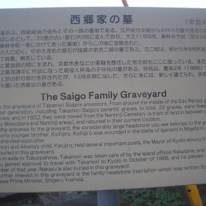 西郷家墓地へ(2018.3.9)