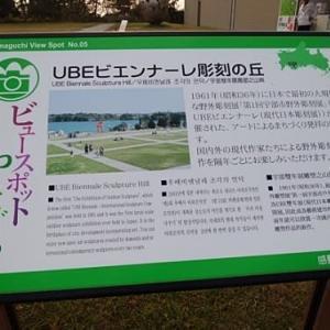 第28回〝UBEビエンナーレ〟へおいでませ!