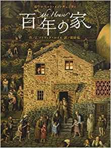 家の100年を定点観測で描いた絵本「百年の家」はスゴ本【建築絵本】