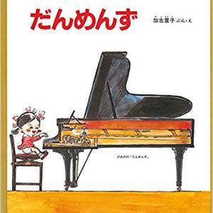 加古里子さんの「だんめんず」はスゴ本【建築絵本】