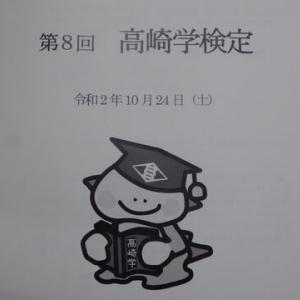 『高崎学検定』~