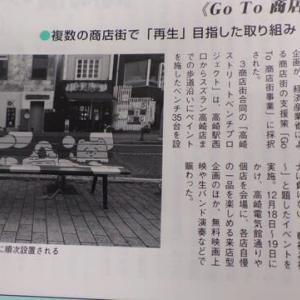 「高崎ストリートベンチプロジェクト」~