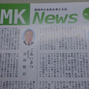「高崎市の未来を考える会」~