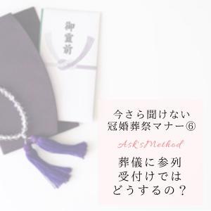 冠婚葬祭マナー⑥ 【葬儀に参列 受け付けではそうするの?】