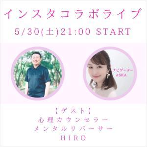 【5/30 インスタライブ!】