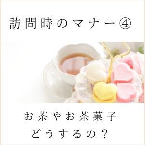 訪問時のマナー④【お茶やお茶菓子について】