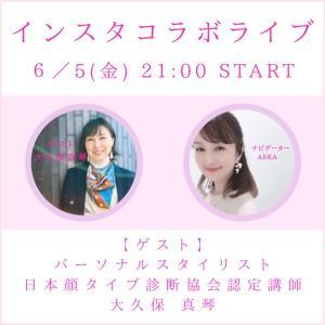 【インスタコラボライブ】 明日6月5日(金) 21:00スタート!