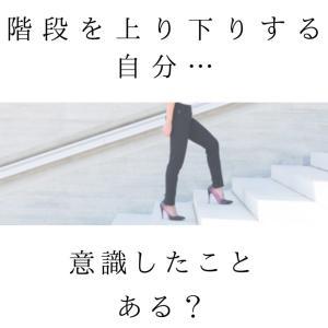 【美しい階段の上り下り】