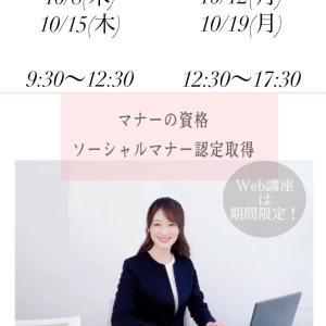 ソーシャルマナー講座 開講日のお知らせ