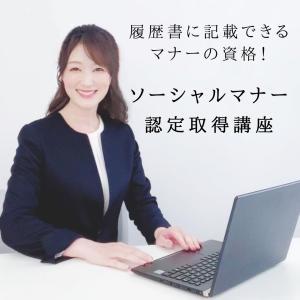ソーシャルマナー認定講座 予約状況速報 残席わずか!