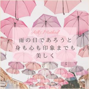 【雨の日のマナー】