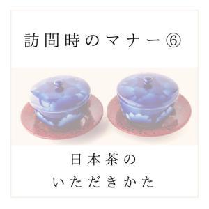 訪問時のマナー【日本茶のいただきかた】
