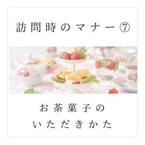 訪問マナー⑦【品のあるお茶菓子のいただき方】