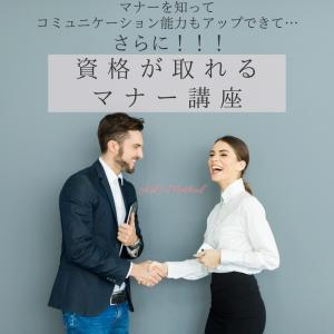 ソーシャルマナー講座 11月開講日程 リリース!