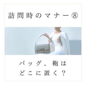 訪問マナー⑧【バッグや鞄はどこに置いてますか?】