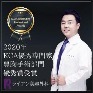 2020年度 KCA 整形外科 豊胸手術部門 優秀専門医受賞‼