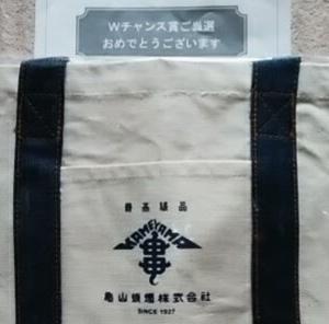 【当選】オリジナルバッグが届きました