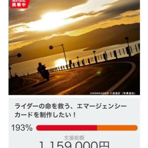 ライダー向け緊急カードプロジェクト 残り2日!