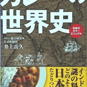 「カレーの世界史」井上岳久