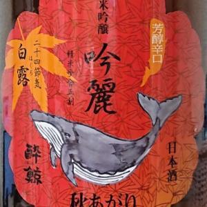 酔鯨酒造(株)「酔鯨 純米吟醸 吟麗秋あがり(白露)」