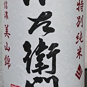 中島醸造(株)「小左衛門・特別純米 美山錦」