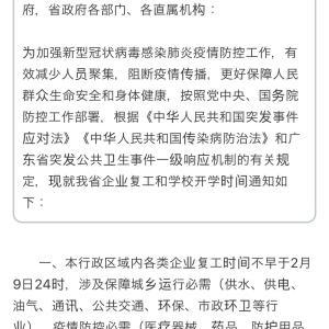 今年の春節は2月2日まで延長/広東省でも企業休業措置