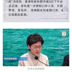深圳⇄香港 4箇所のイミグレを閉鎖/2月4日未明より適用