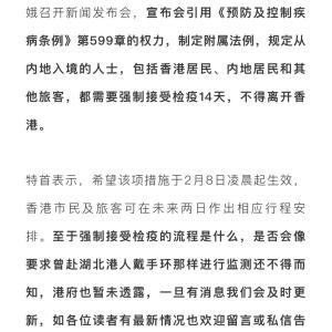 2/8〜中国本土から香港入りしたら14日間香港から出られなくなる?!