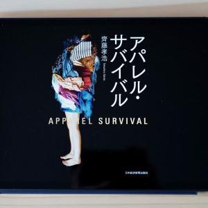 「アパレル・サバイバル」を読んで。身近だけど知らなかったアパレルの今と今後のトレンドについて学ぶ。