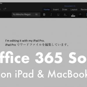 Office 365 Solo 契約から使用までの手順。iPad ProとMacでWord, Excel, PowerPointを利用する。