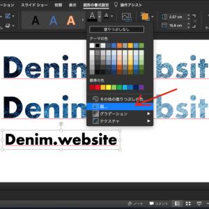 【Office 365】パワーポイントを使って写真を文字の形に切り取る方法【MacBook】