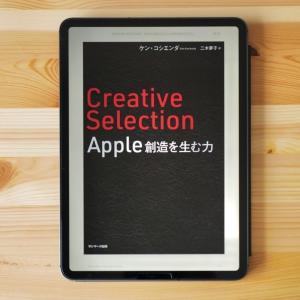 「Creative Selection Apple 創造を生む力」を読んで。素晴らしい製品がどうやって生まれたかを学ぶ