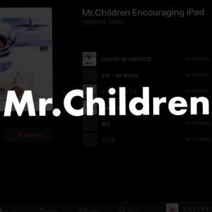 不安定な時代に心に響くMr.Childrenの楽曲、5つほど紹介させてください。