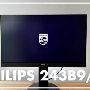 PHILIPS モニター(243B9/11) レビュー。USB-C搭載のスマートですぐに使える仕事道具。