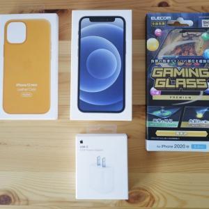 iPhone 12 mini購入と同時に買ったもの。画面保護フィルム、電源アダプター、純正レザーケース。