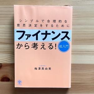 「ファイナンス」から考える!、を読んで。お金と時間を考慮して正しい判断をできるようになるための入門書