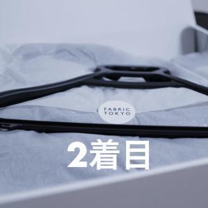FABRIC TOKYOのスーツ2着目。今回は汎用性の高いビジネスカジュアルスーツ。