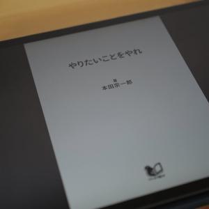 『やりたいことをやれ』本田宗一郎さんの本を読んで。デザインや機能に対する洞察