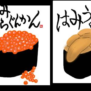 寿司食いねぇ〜お彼岸だってね〜【お寿司のトートバッグ】