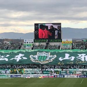 2019J1リーグ第32節アウェイ松本戦観戦記【試合も応援も難敵】