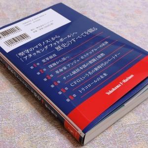 【読了】変革のトリコロール秘史