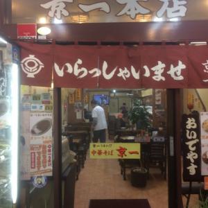 【京一のカレー中華@京都大宮】関西遠征お勧めグルメ