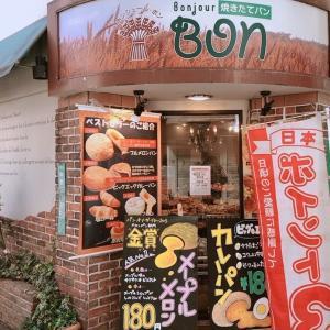 【ボンジュール・ボンのビッグエッグカレーパン】中野駅前お勧めテイクアウト