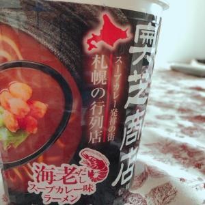 【札幌遠征を妄想しながら奥芝商店のカップ麺】