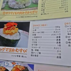 レシピコンテスト レシピパンフレットに掲載